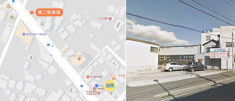 近藤眼科第二駐車場